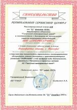 сертификат ГАКЗ