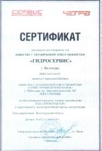 сертификат Четра