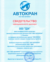 "сертификат ООО ""ИМЗ Ивановец"""